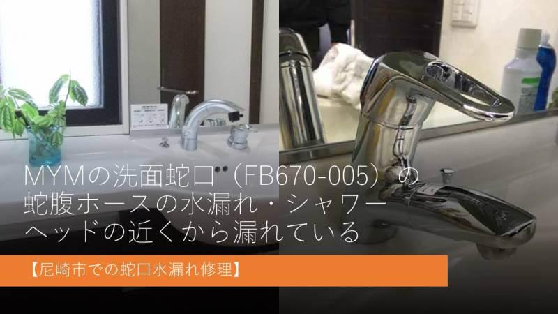 MYMの洗面蛇口(FB670-005)の蛇腹ホースの水漏れでシャワーホースを交換しました【尼崎市での蛇口水漏れ修理】