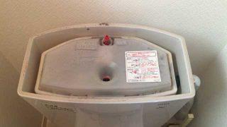 トイレタンクに水がたまらない たまるのに2時間かかる|西宮市段上町