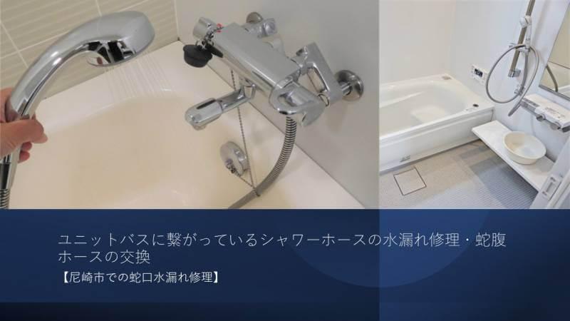 ユニットバスに繋がっているシャワーホースの水漏れ修理・蛇腹ホースの交換【尼崎市での蛇口水漏れ修理】