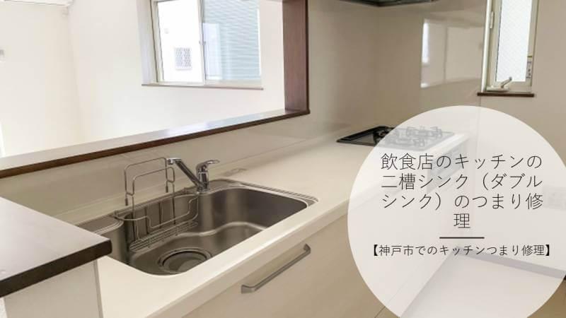 飲食店のキッチンの二槽シンク(ダブルシンク)のつまり修理【神戸市でのキッチンつまり修理】