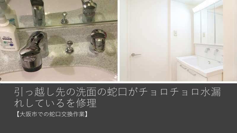引っ越し先の洗面の蛇口がチョロチョロ水漏れしていると修理依頼がありました【大阪市での蛇口交換作業】