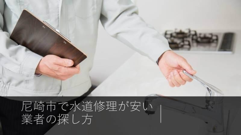尼崎市で水道修理が安い業者の探し方