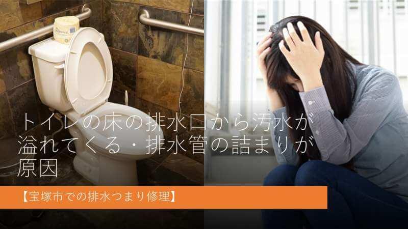 トイレの床の排水口から汚水が溢れてくる・排水管の詰まりが原因【宝塚市での排水つまり修理】