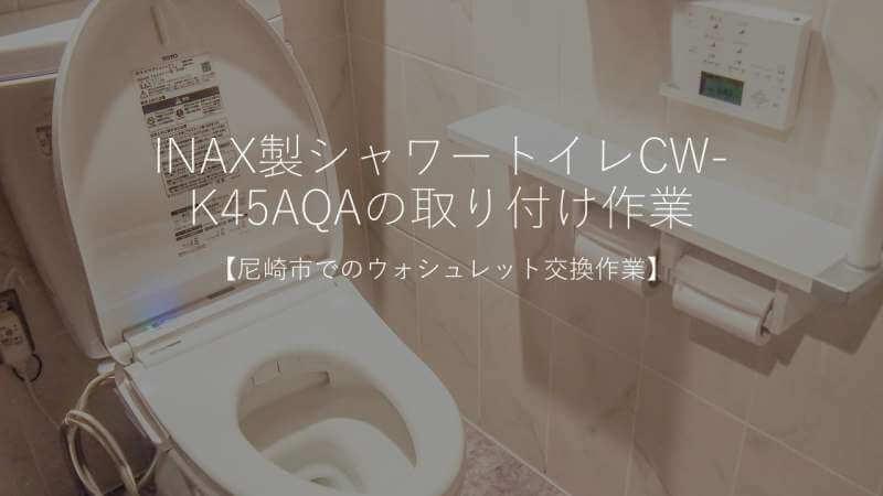INAX製シャワートイレCW-K45AQAの取り付け作業【尼崎市でのウォシュレット交換作業】
