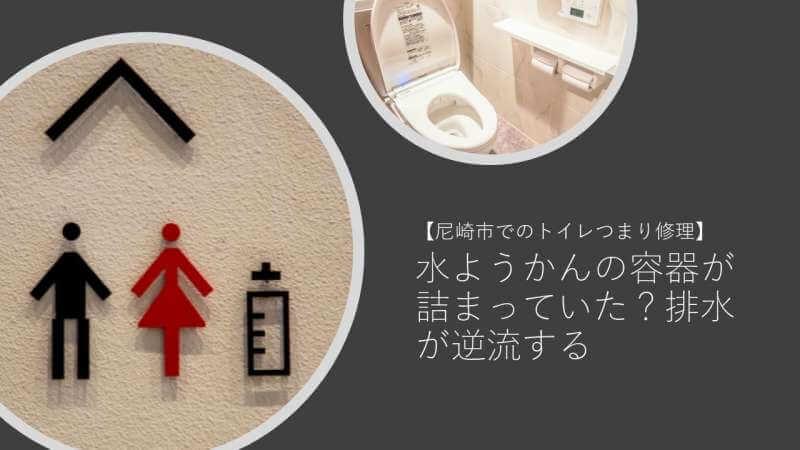 水ようかんの容器が詰まっていた?排水が逆流する【尼崎市でのトイレつまり修理】