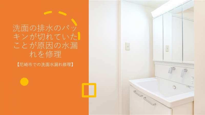 洗面の排水のパッキンが切れていたことが原因の水漏れを修理【尼崎市での洗面水漏れ修理】