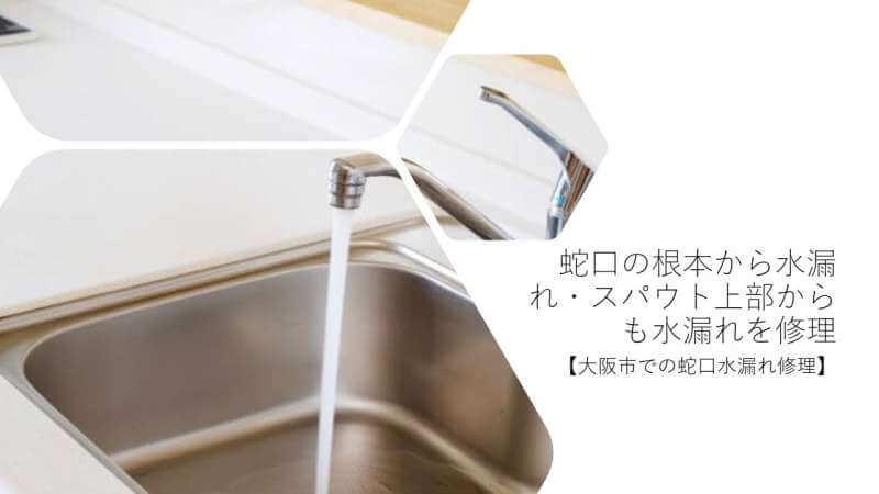 蛇口の根本から水漏れ・スパウト上部からも水漏れを修理【大阪市での蛇口水漏れ修理】