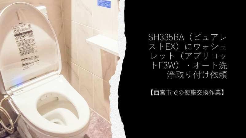 SH335BA(ピュアレストEX)にウォシュレット(アプリコットF3W)・オート洗浄取り付け依頼【西宮市での便座交換作業】