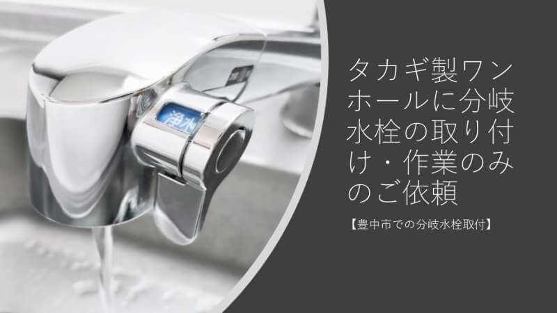 タカギ製ワンホールに分岐水栓の取り付け・作業のみのご依頼【豊中市での分岐水栓取付】