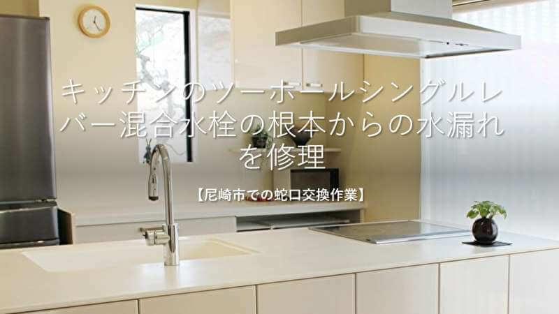 キッチンのツーホールシングルレバー混合水栓の根本からの水漏れを修理【尼崎市での蛇口交換作業】