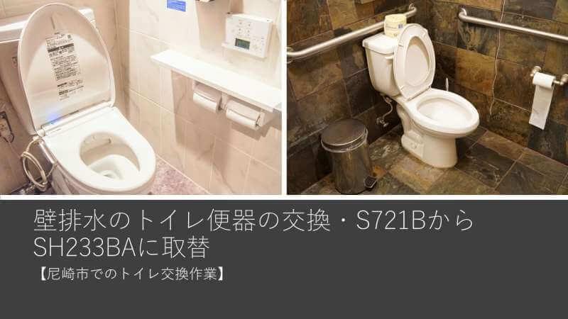 壁排水のトイレ便器の交換・S721BからSH233BAに取替【尼崎市でのトイレ交換作業】