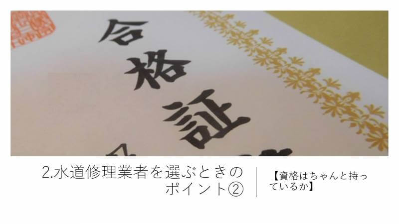 2.水道修理業者を選ぶときのポイント②【資格はちゃんと持っているか】
