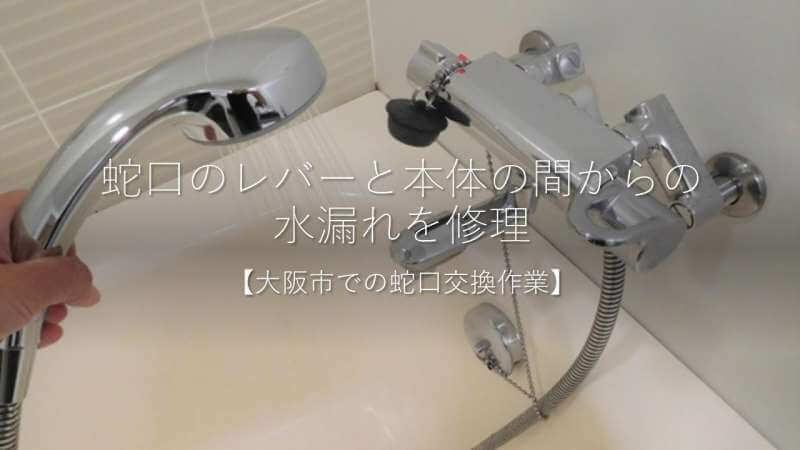 蛇口のレバーと本体の間からの水漏れを修理【大阪市での蛇口交換作業】