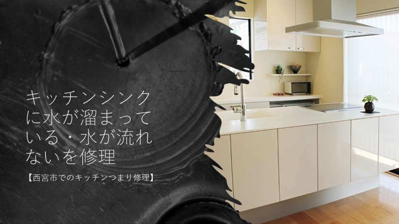 キッチンシンクに水が溜まっている・水が流れないを修理【西宮市でのキッチンつまり修理】