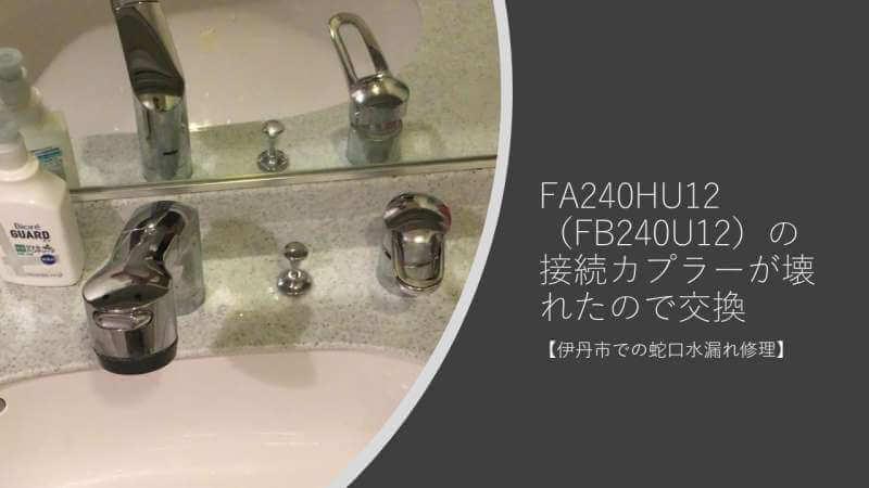 FA240HU12(FB240U12)の接続カプラーが壊れていたので交換しました【伊丹市での蛇口水漏れ修理】