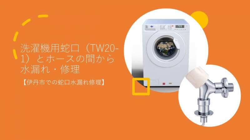 洗濯機用蛇口(TW20-1)とホースの間から水漏れ・修理【伊丹市での蛇口水漏れ修理】