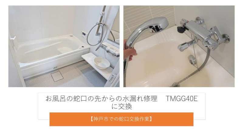 お風呂の蛇口の先からの水漏れ修理 TMGG40Eに交換【神戸市での蛇口交換作業】