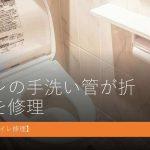 トイレの手洗い管が折れたを修理【尼崎市でのトイレ修理】