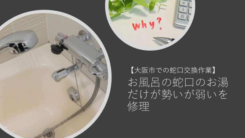 お風呂の蛇口のお湯だけが勢いが弱いを修理【大阪市での蛇口交換作業】