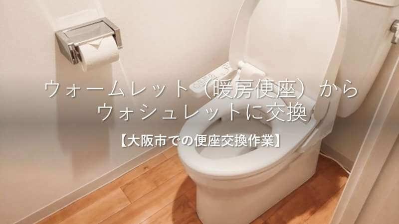 ウォームレット(暖房便座)からウォシュレットに交換【大阪市での便座交換作業】
