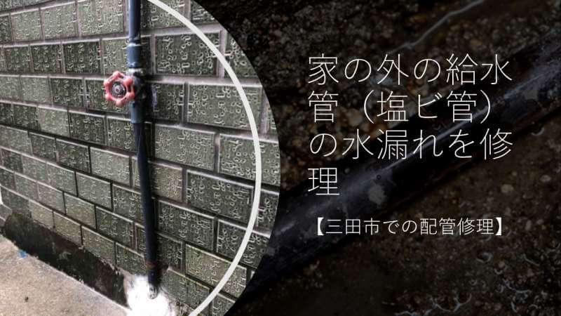 家の外の給水管(塩ビ管)の水漏れを修理【三田市での配管修理】