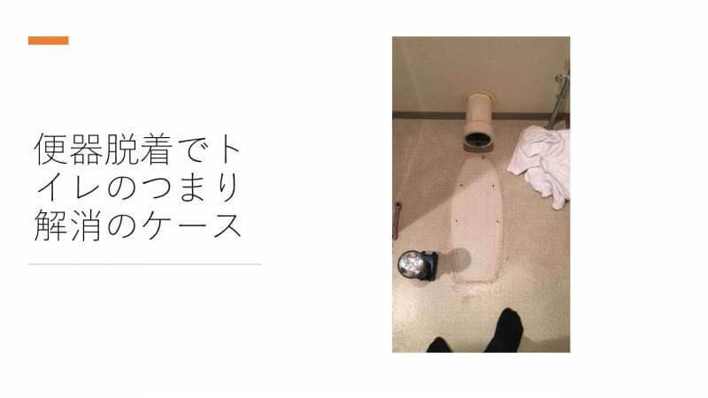 便器脱着でトイレのつまり解消のケース