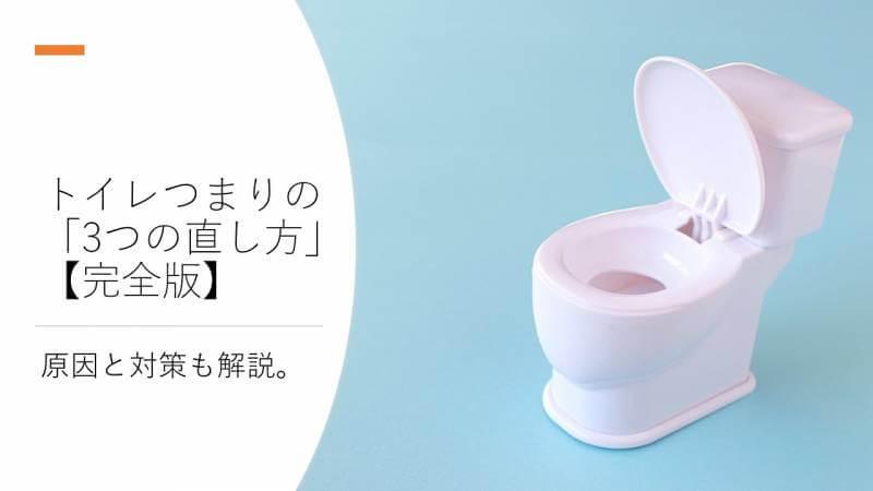 トイレつまりの「3つの直し方」【完全版】。原因と対策も解説。