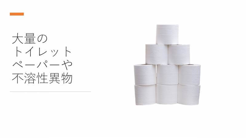 大量のトイレットペーパーや不溶性異物