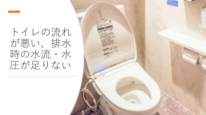 トイレの流れが悪い、排水時の水流・水圧が足りない