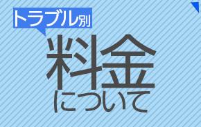 尼崎・大阪の水道トラブルの料金