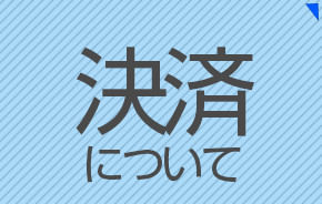 尼崎市・大阪の水道トラブルのお支払い・決済
