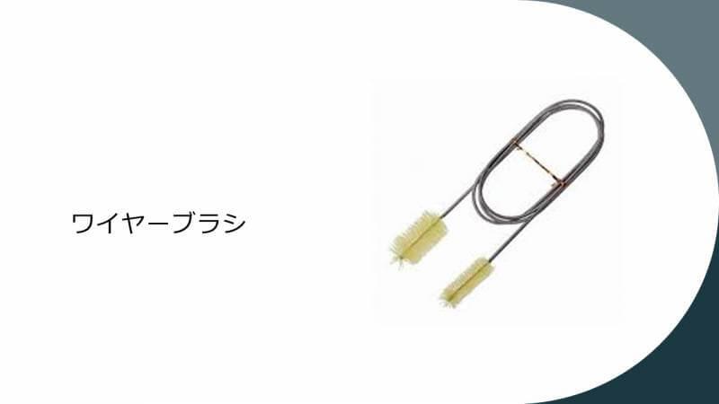 ワイヤーブラシ