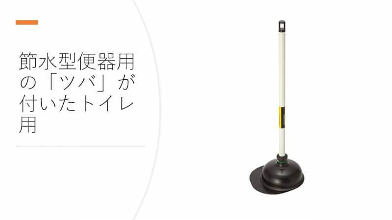 節水型便器用の「ツバ」が付いたトイレ用