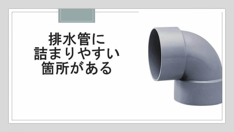排水管に詰まりやすい箇所がある