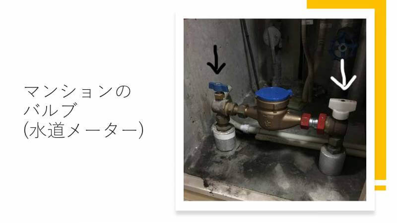 マンションのバルブ(水道メーター)
