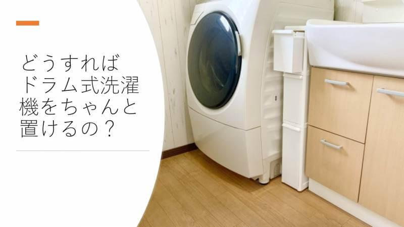 どうすればドラム式洗濯機をちゃんと置けるの?