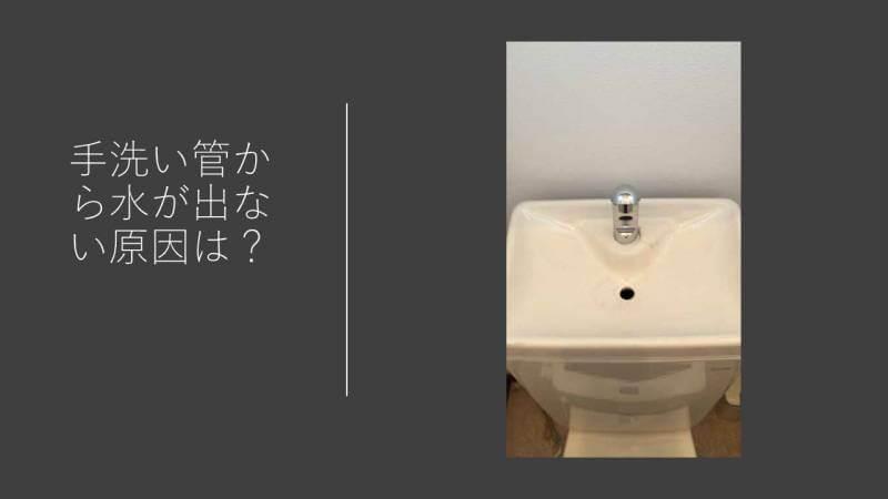 手洗い管から水が出ない原因は?