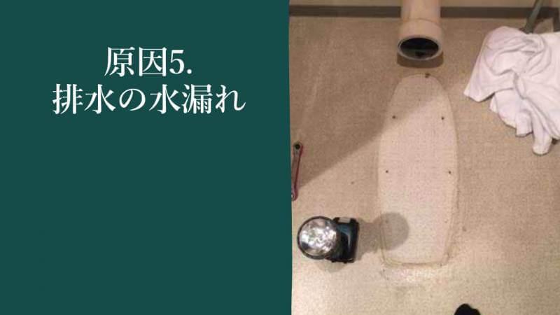 原因5.排水の水漏れ