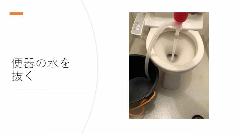 便器の水を抜く