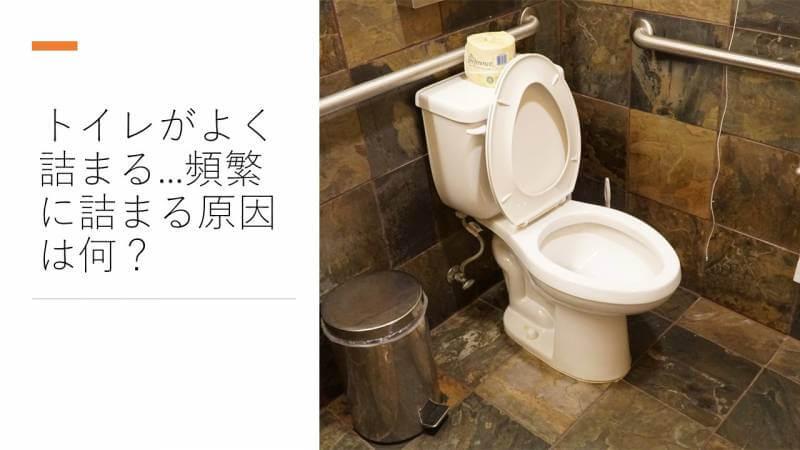 トイレがよく詰まる...頻繁に詰まる原因は何?