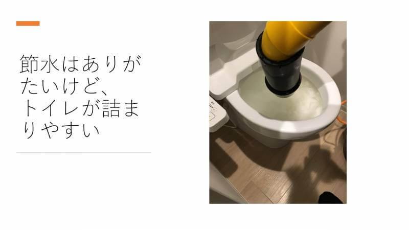 節水はありがたいけど、トイレが詰まりやすい