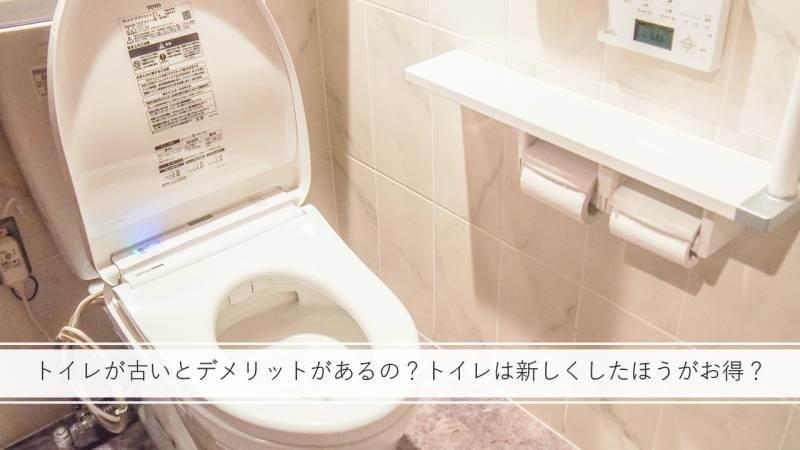 トイレが古いとデメリットがあるの?トイレは新しくしたほうがお得?