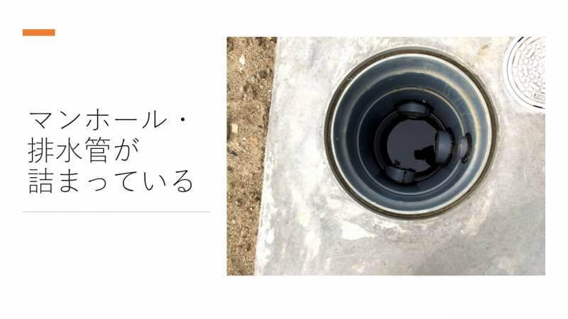 マンホール・排水管が詰まっている