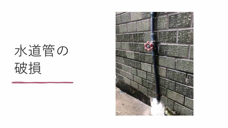 水道管の破損