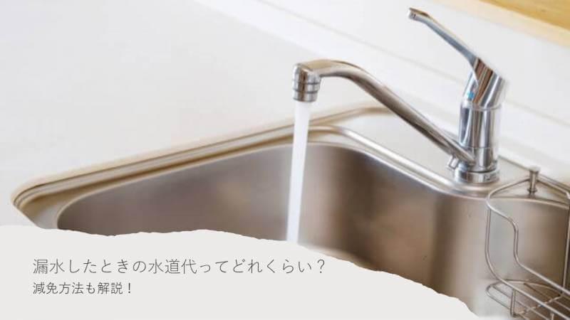 漏水したときの水道代ってどれくらい?減免方法も解説します!