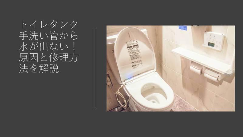 トイレタンク手洗い管から水が出ない!原因と修理方法を解説