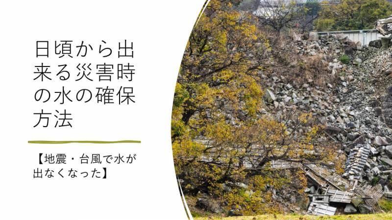 日頃から出来る災害時の水の確保方法【地震・台風で水が出なくなった】