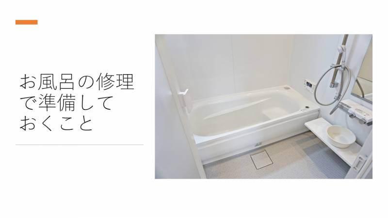 お風呂の修理で準備しておくこと