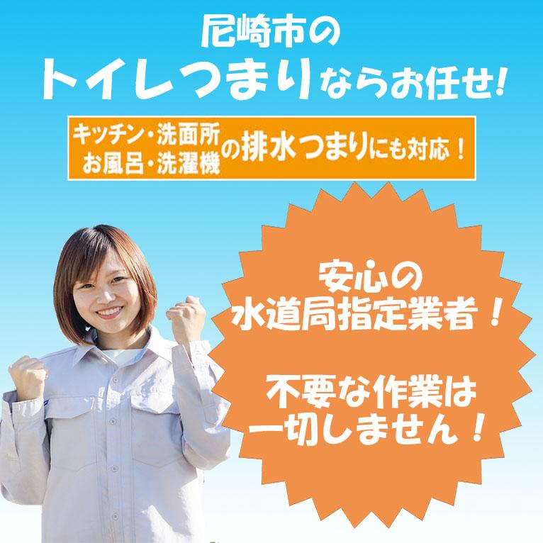 尼崎市のトイレつまりならお任せ!キッチン・洗面所・お風呂・洗濯機の排水つまりにも対応!安心の水道局指定業者!不要な作業は一切しません!