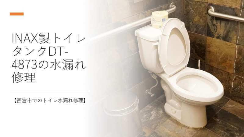 INAX製トイレタンクDT-4873の水漏れ修理【西宮市でのトイレ水漏れ修理】